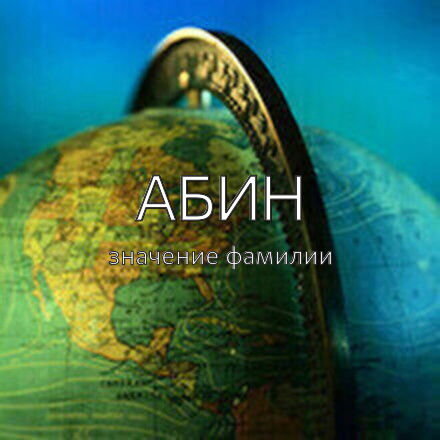 Происхождение фамилии Абин
