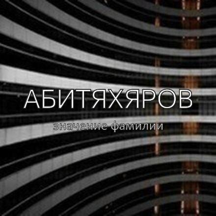 Происхождение фамилии Абитяхяров