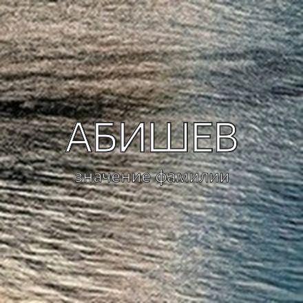 Происхождение фамилии Абишев