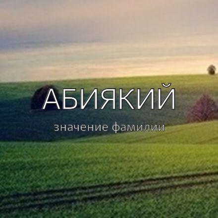 Происхождение фамилии Абиякий