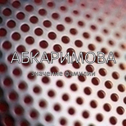 Происхождение фамилии Абкаримова