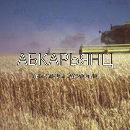 Происхождение фамилии Абкарьянц