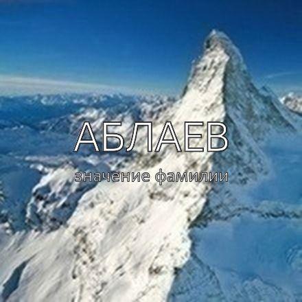 Происхождение фамилии Аблаев