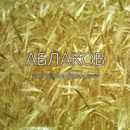 Происхождение фамилии Аблаков