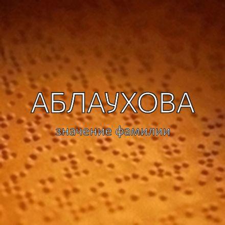 Происхождение фамилии Аблаухова