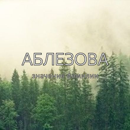 Происхождение фамилии Аблезова