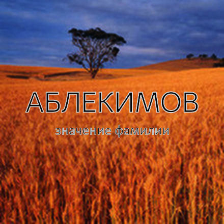 Происхождение фамилии Аблекимов