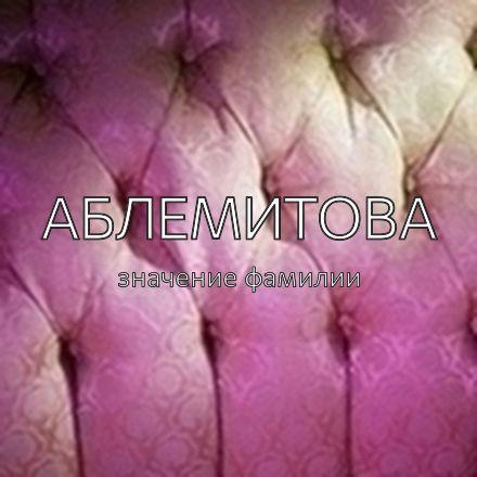 Происхождение фамилии Аблемитова