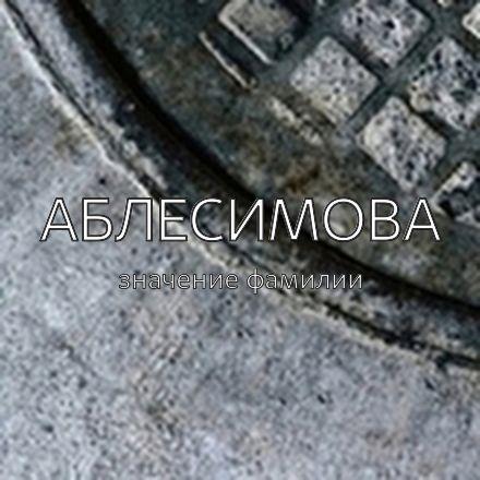 Происхождение фамилии Аблесимова