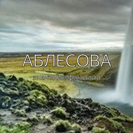 Происхождение фамилии Аблесова