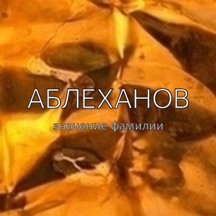 Происхождение фамилии Аблеханов