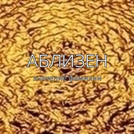 Происхождение фамилии Аблизен