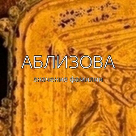 Происхождение фамилии Аблизова