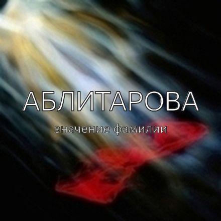 Происхождение фамилии Аблитарова