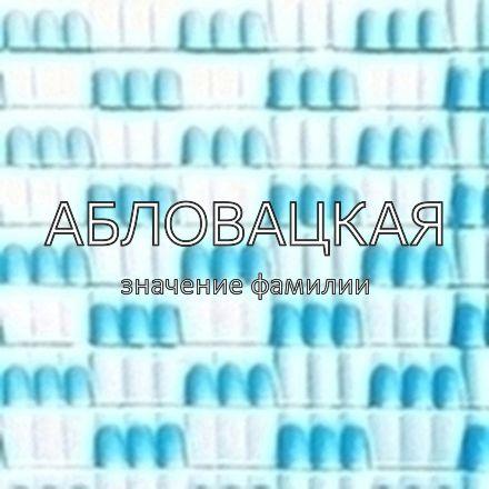 Происхождение фамилии Абловацкая