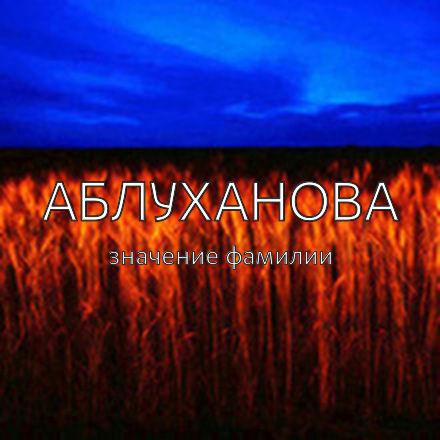 Происхождение фамилии Аблуханова