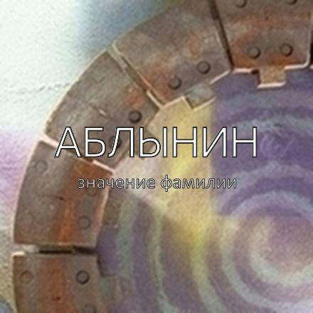 Происхождение фамилии Аблынин