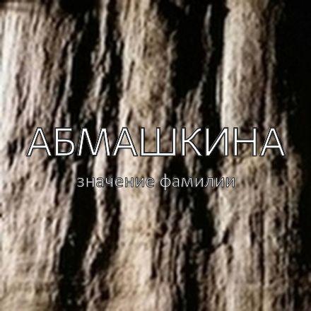 Происхождение фамилии Абмашкина