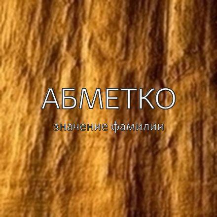 Происхождение фамилии Абметко
