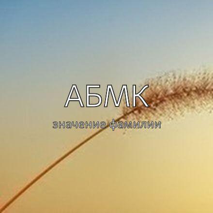 Происхождение фамилии Абмк