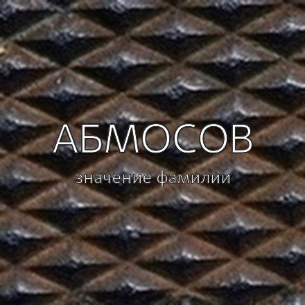 Происхождение фамилии Абмосов