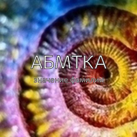 Происхождение фамилии Абмтка
