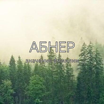 Происхождение фамилии Абнер