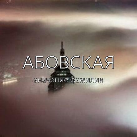 Происхождение фамилии Абовская