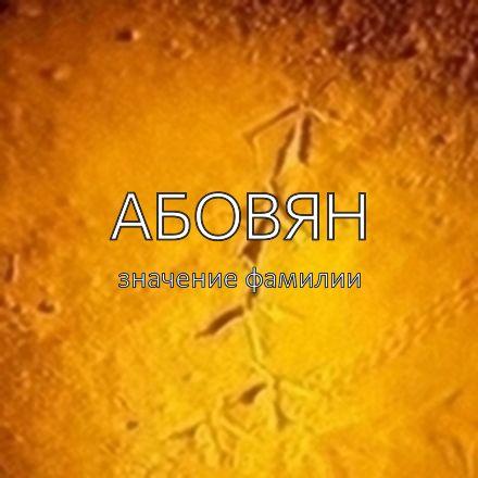 Происхождение фамилии Абовян