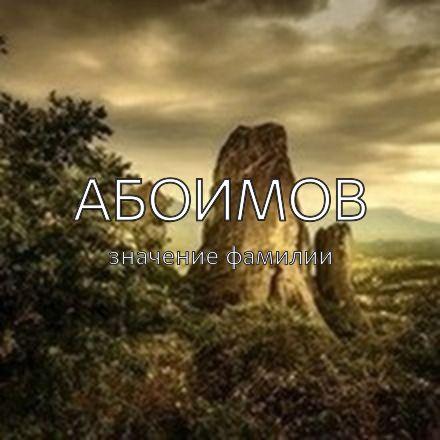 Происхождение фамилии Абоимов