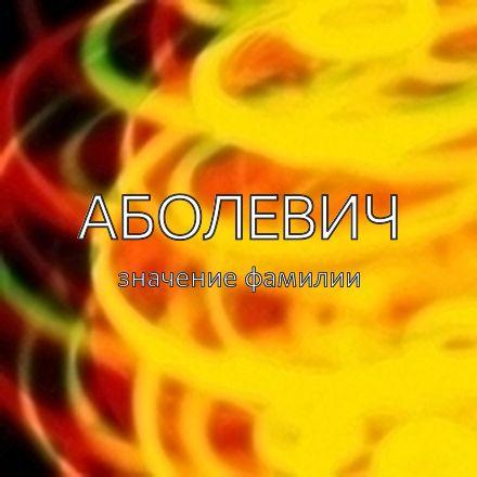 Происхождение фамилии Аболевич