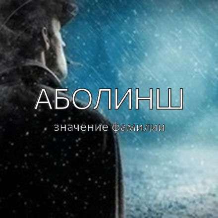 Происхождение фамилии Аболинш