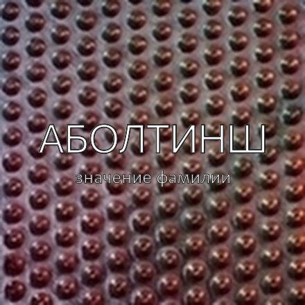 Происхождение фамилии Аболтинш