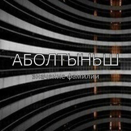 Происхождение фамилии Аболтыньш