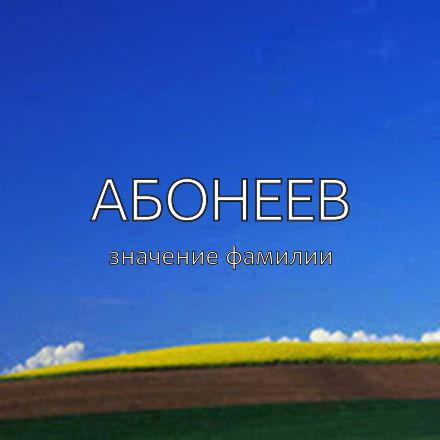 Происхождение фамилии Абонеев