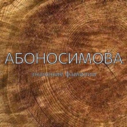 Происхождение фамилии Абоносимова