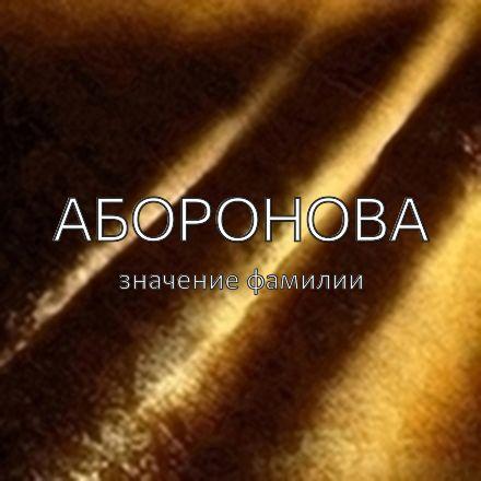 Происхождение фамилии Аборонова