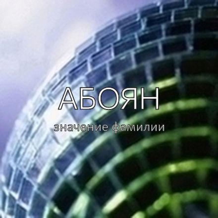Происхождение фамилии Абоян