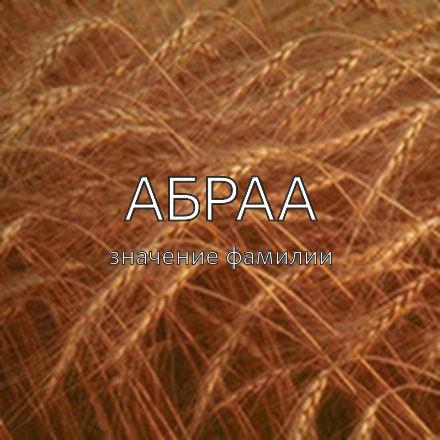 Происхождение фамилии Абраа