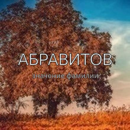 Происхождение фамилии Абравитов