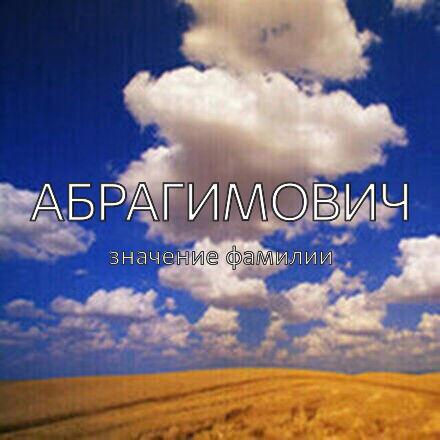 Происхождение фамилии Абрагимович