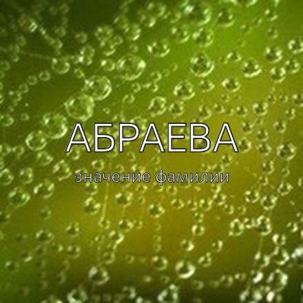 Происхождение фамилии Абраева