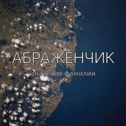 Происхождение фамилии Абраженчик