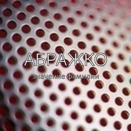 Происхождение фамилии Абражко