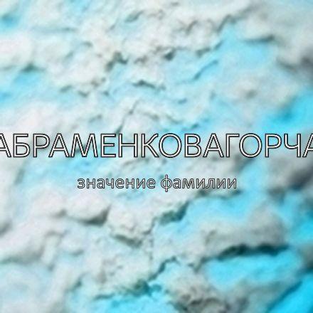 Происхождение фамилии Абраменковагорча