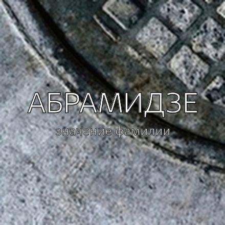 Происхождение фамилии Абрамидзе