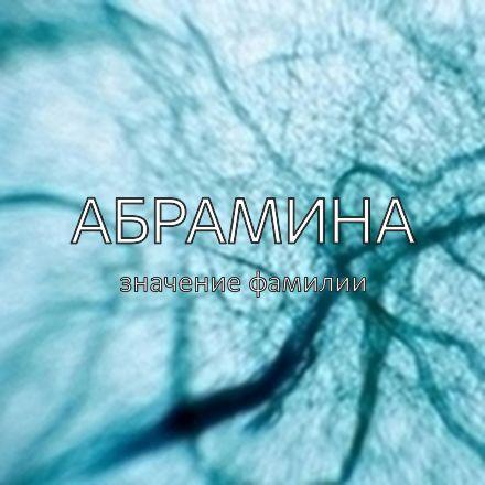 Происхождение фамилии Абрамина
