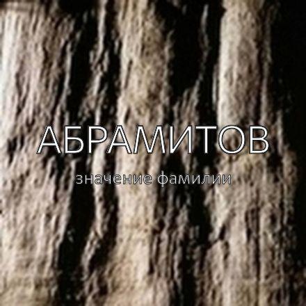 Происхождение фамилии Абрамитов