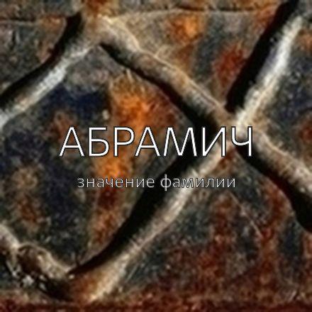 Происхождение фамилии Абрамич