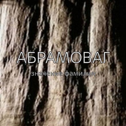 Происхождение фамилии Абрамоваг
